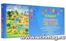 """Плакат электронный звуковой """"Мои любимые животные"""" – купить по цене: 743,85 руб. в интернет-магазине УчМаг"""