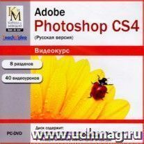 "Компакт-диск. Видеокурс. ""Adobe Photoshop CS4"" (DVD) — интернет-магазин УчМаг"