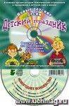Компакт-диск  Новогоднее волшебство  Для детей 5-12 лет.