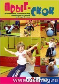 Компакт-диск. Прыг-скок. Дыхательная и двигательная гимнастика для детей от 2-х до 3-х лет