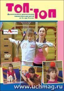 Компакт-диск. Топ-топ. Дыхательная и двигательная гимнастика для детей от 3-х до 5-ти лет