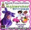 Компакт-диск  Игрушечные песенки . Песни и танцы для детей от 1 года до 3 лет.