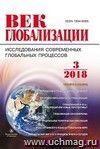 """Журнал """"Век глобализации"""" № 3 2018 Учитель"""