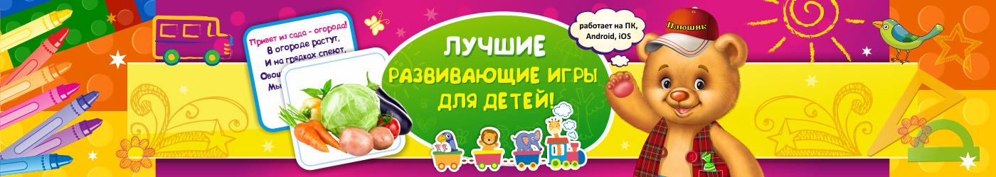 Развивающие карточки для детей онлайн бесплатно