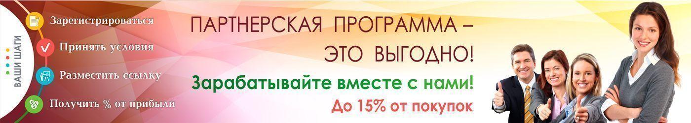 Партнерская программа +15%!