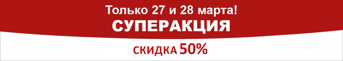 Суперакция -50%!